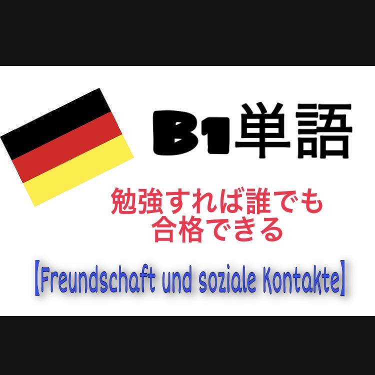 【ドイツ語基礎】B1合格方法 最短単語マスター 〔Freundschaft〕