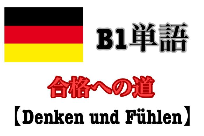 【ドイツ語基礎】B1合格方法 最短単語マスター 〔Denken und Fühlen〕