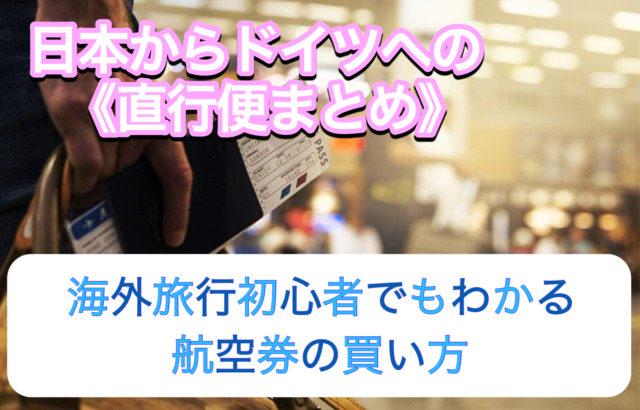【ドイツ旅行】航空券を買う3つの手順, 日本からドイツへの直行便のまとめ