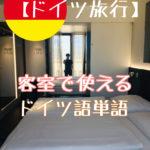 【ドイツ旅行】ホテルで使える 客室設備に関したドイツ語単語集
