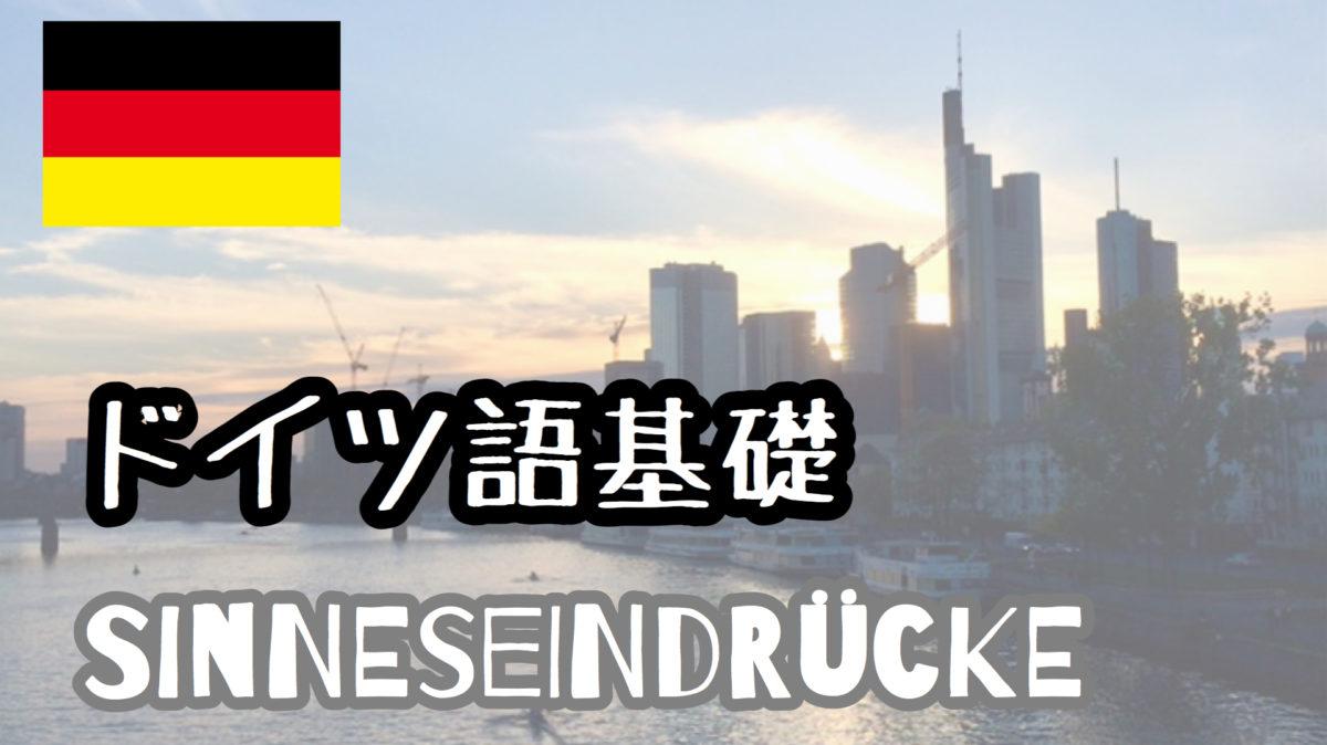 【ドイツ語基礎】Sinneseindrücke 〜見る,聞く,感じる〜