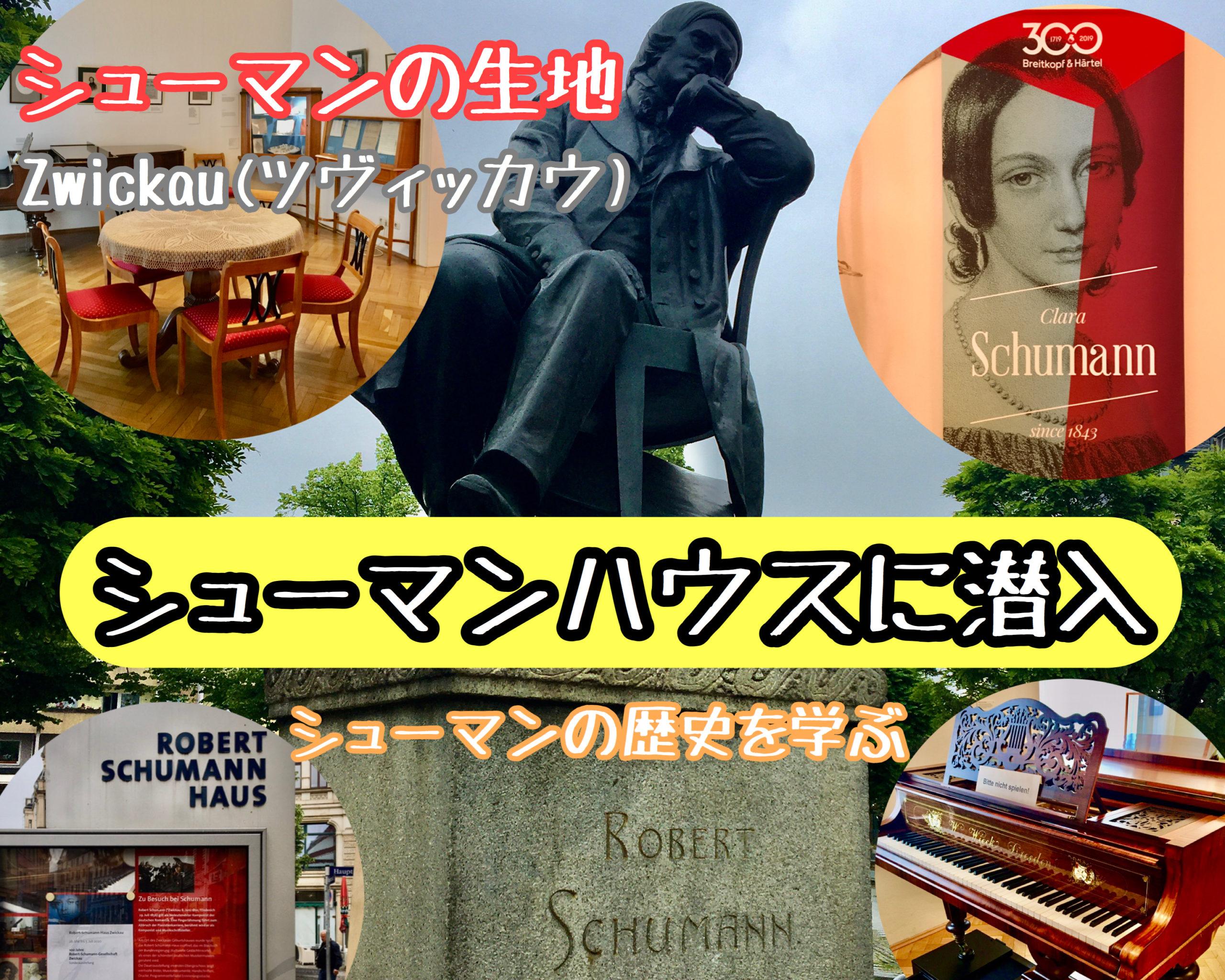 クラシック好き必見!「神童のピアニスト」シューマンの生地ツヴィッカウ シューマンハウスに潜入