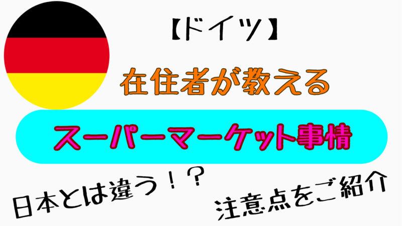 【ドイツスーパーマーケット事情】知らないと損する 買い物する際の注意点 日本との違いとは?