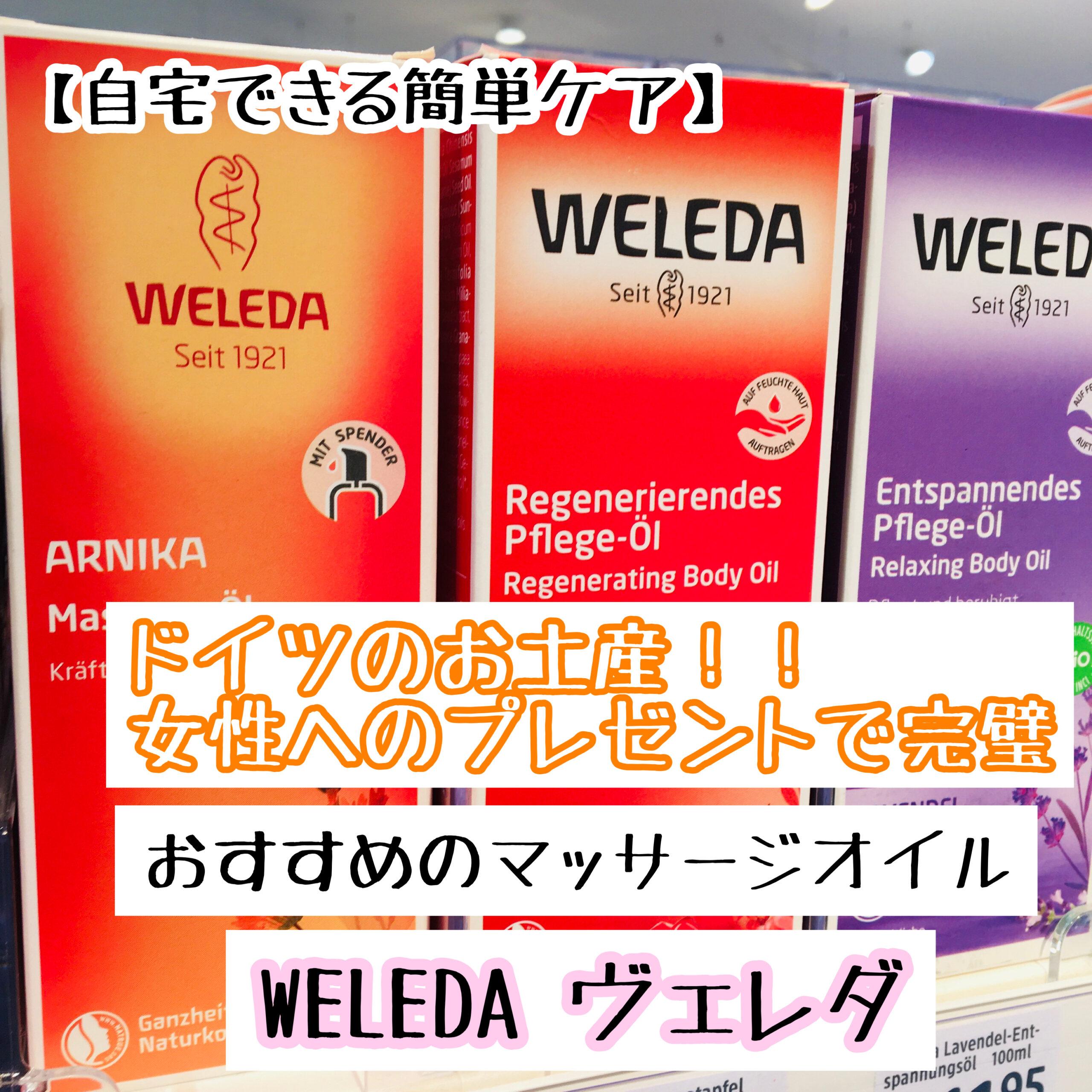 【自宅でできる簡単ケア】 現役時に使っていたおすすめのマッサージオイルWELEDA (ヴェレダ) アルニカ