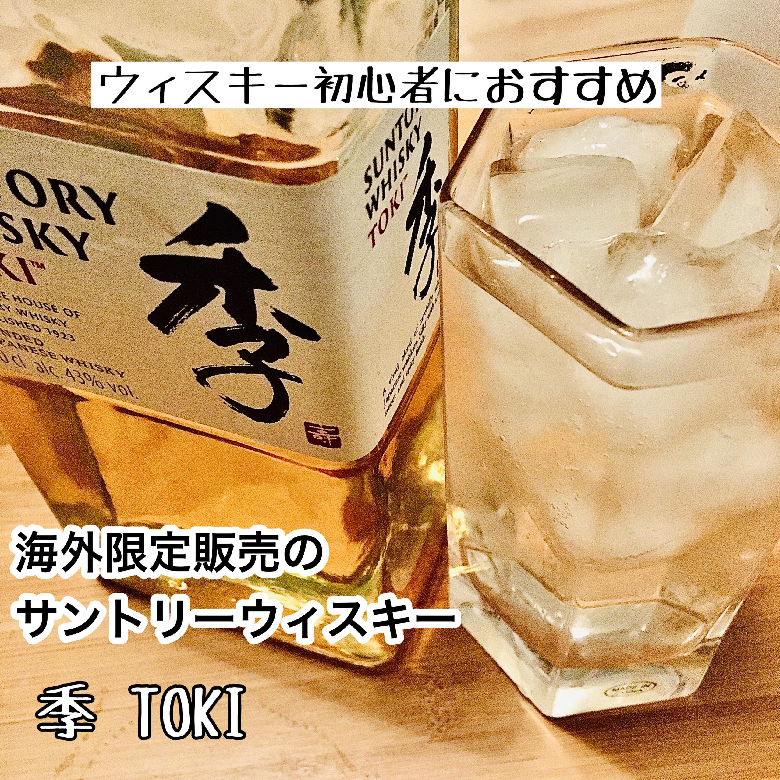 《ウイスキー初心者におすすめ》海外限定販売のサントリーウイスキー【季 TOKI】とは