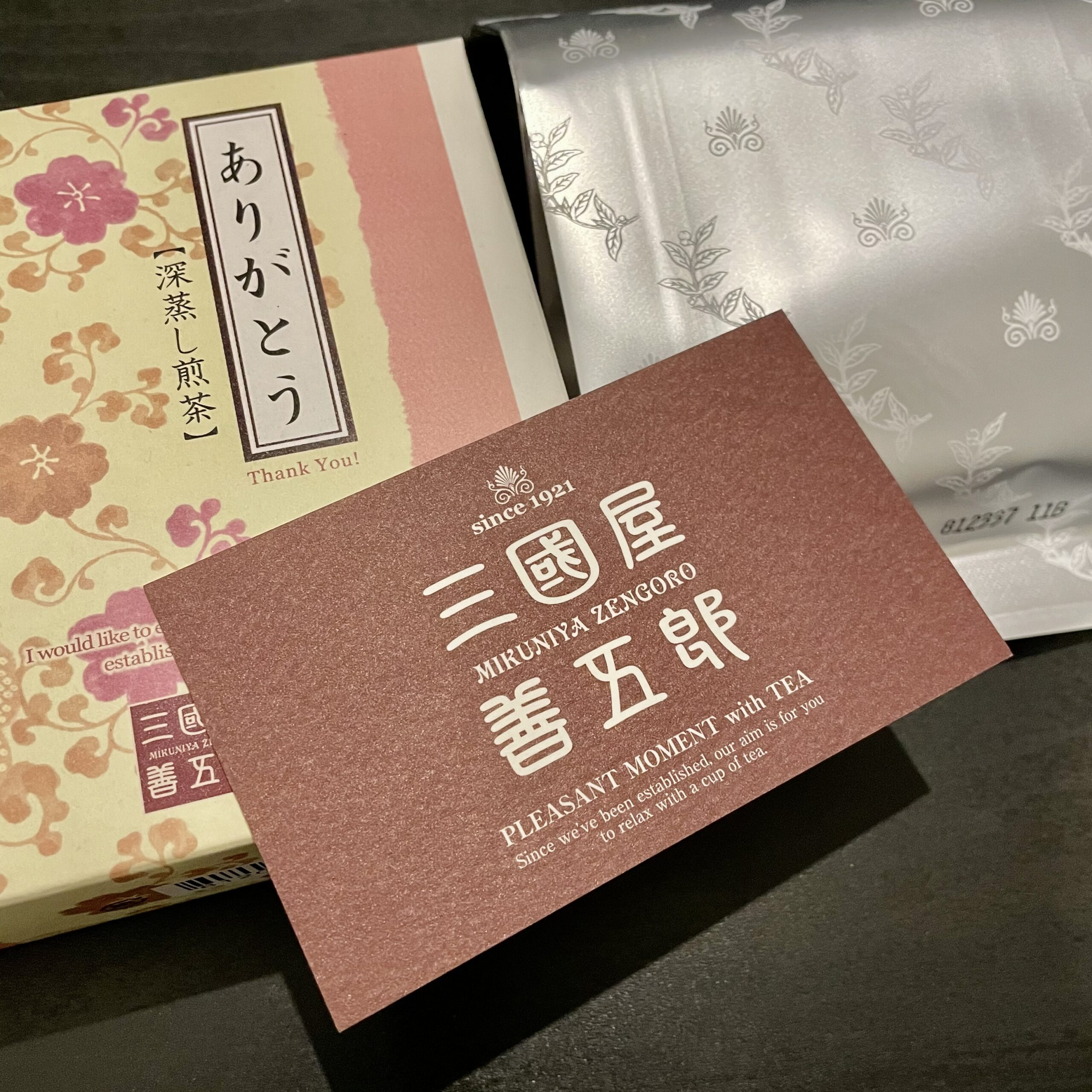 さて一服しますか。三國屋善五郎の深蒸し煎茶【ありがとう】まろやかで美味しい。