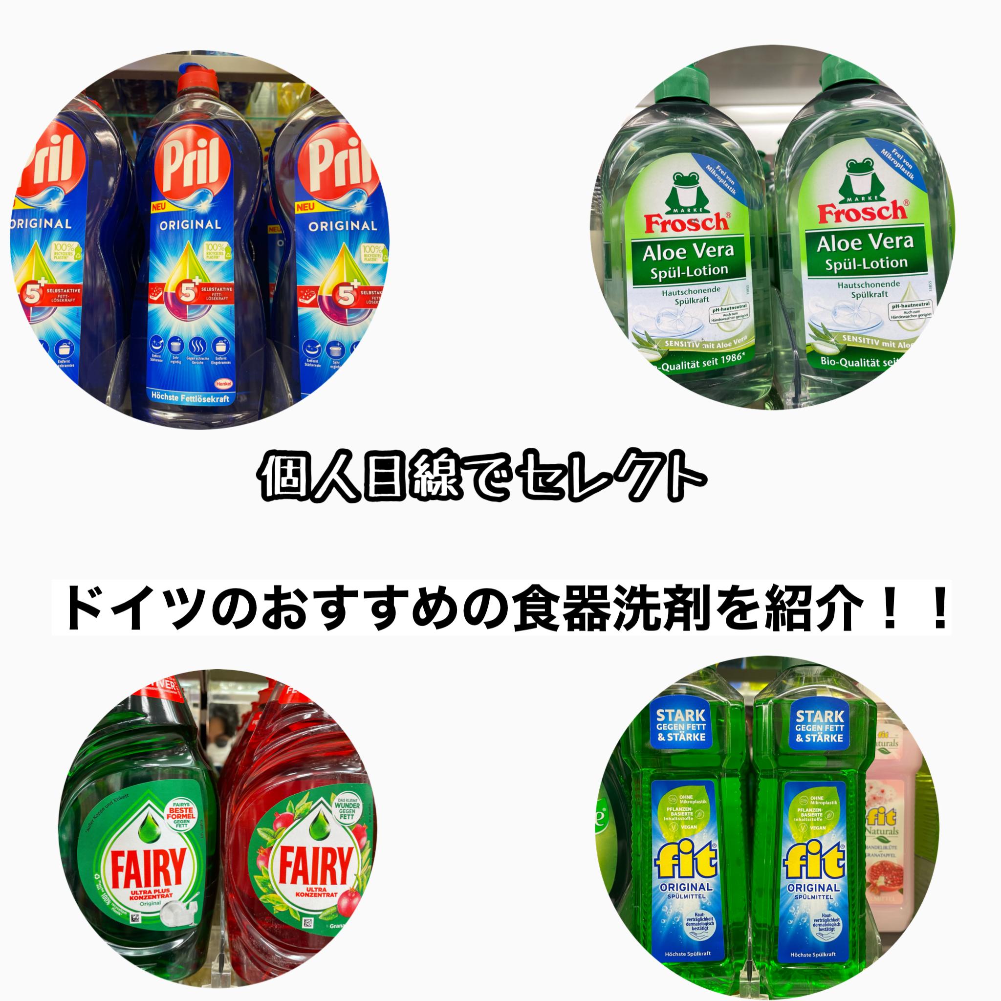 【個人目線でセレクト】普段使っているドイツのおすすめの食器洗剤を紹介!