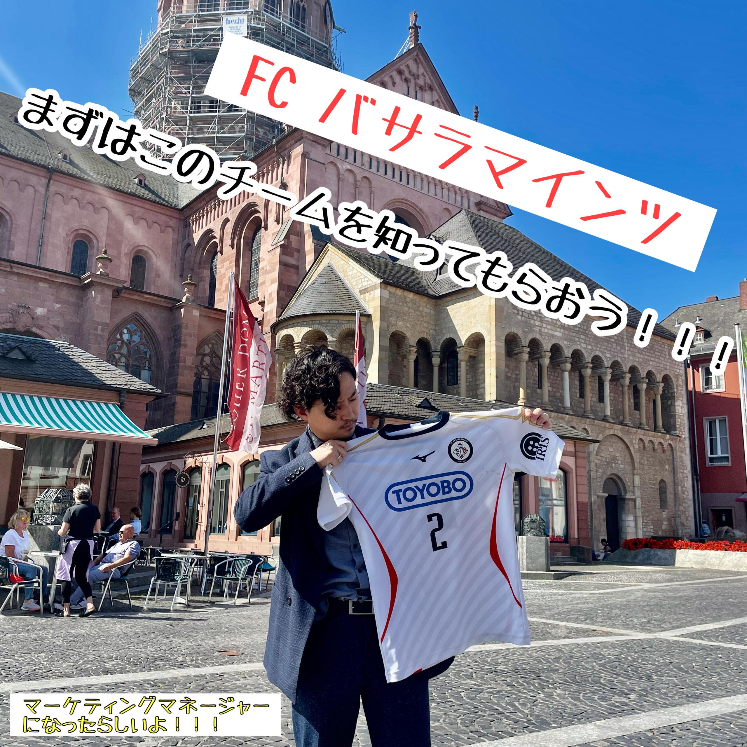 【ご報告】FCバサラマインツ マーケティングマネージャーにて活動開始!!6部から夢を実現に。ブンデスリーガ1部を目指す