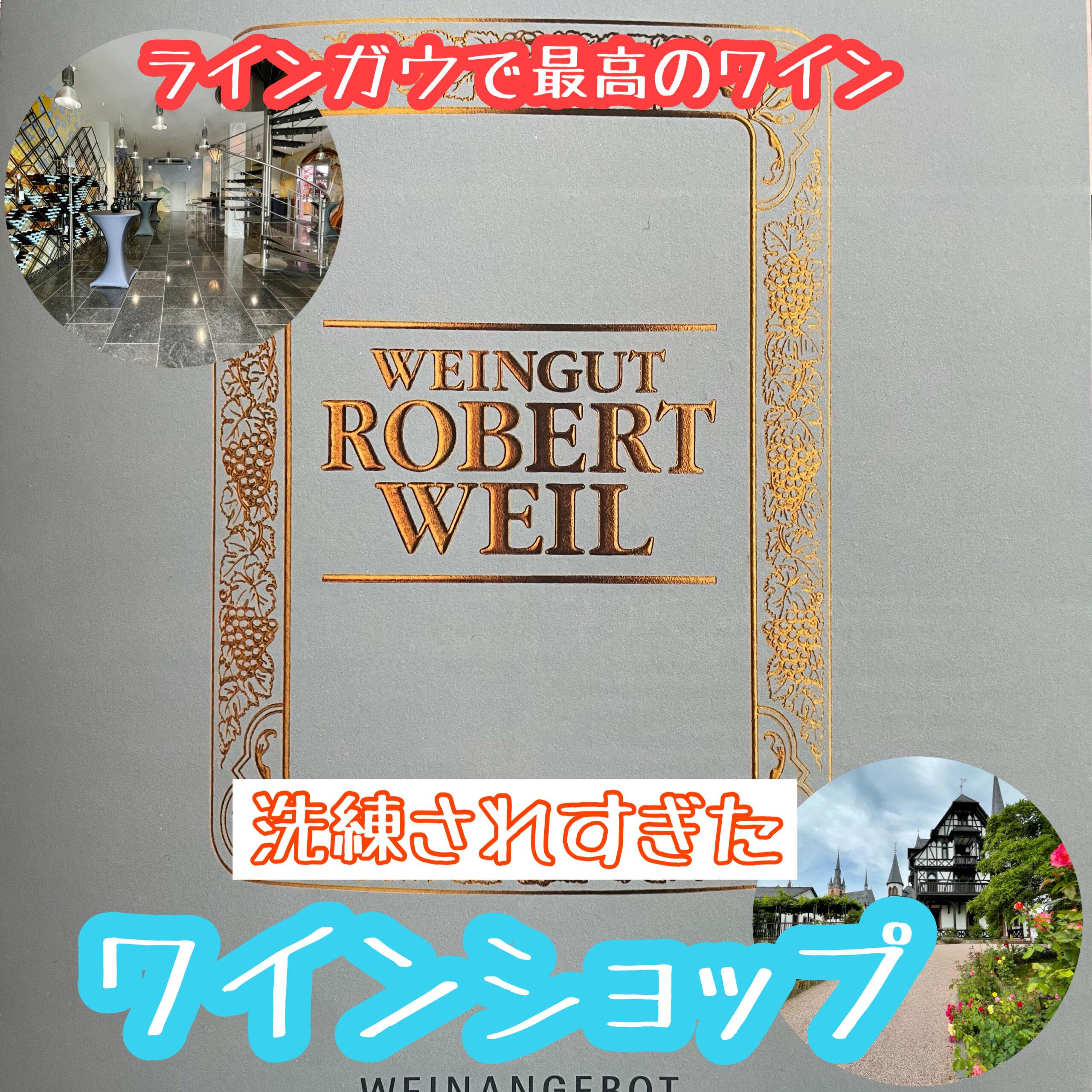 【ドイツ・ラインガウのワイン】美術館のようなワインショップ Weingut Robert Weil ロバートヴァイルとは