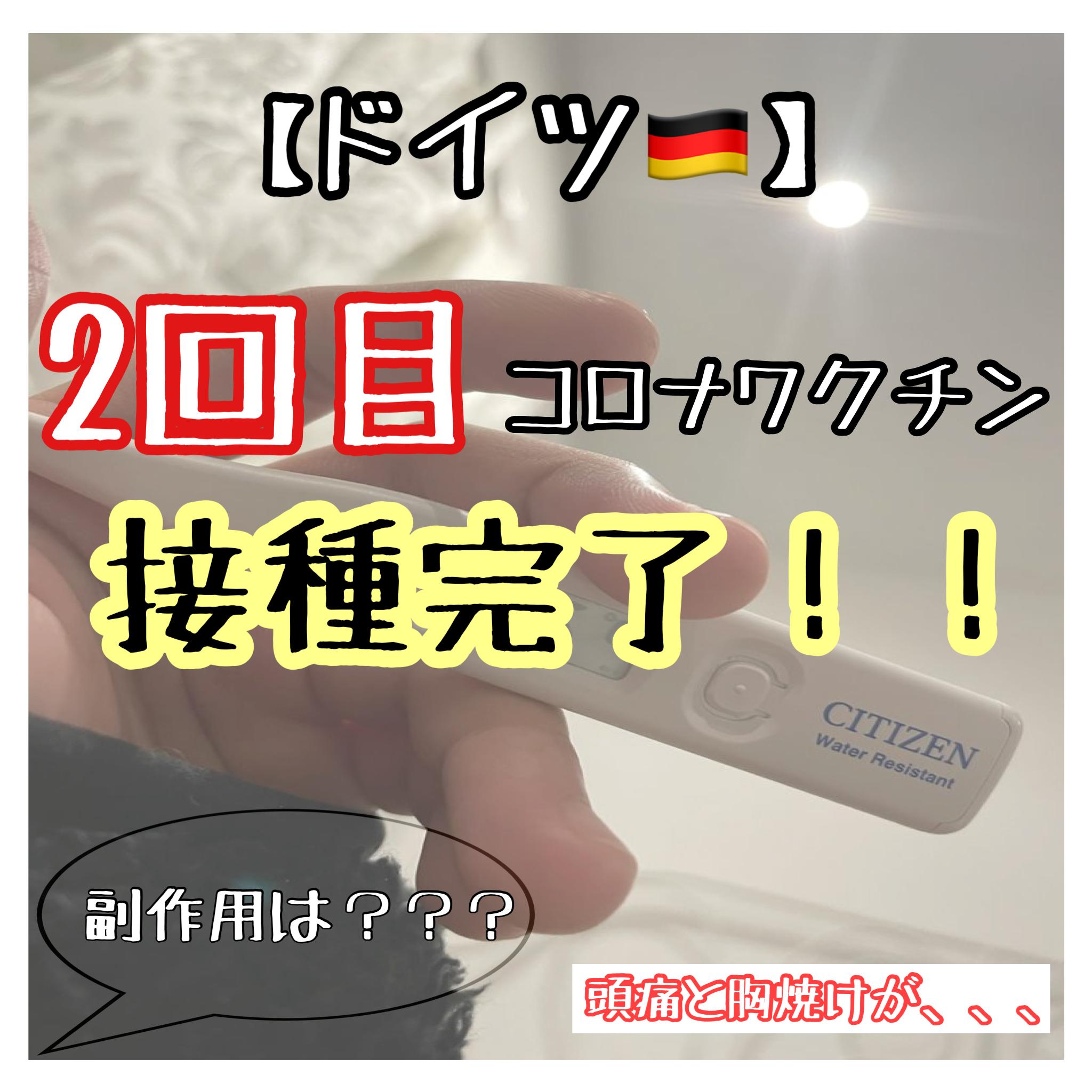 【ドイツ】2回目のコロナワクチン(バイオンテック/ファイザー)接種完了!副作用は?